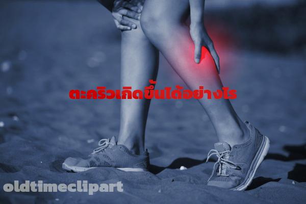 ตะคริว อาการที่มักเกิดขึ้นกับคนออกกำลังกาย