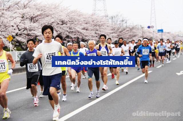 การวิ่งระยะไกล ไม่ใช่เรื่องยากอีกต่อไปสำหรับนักวิ่ง