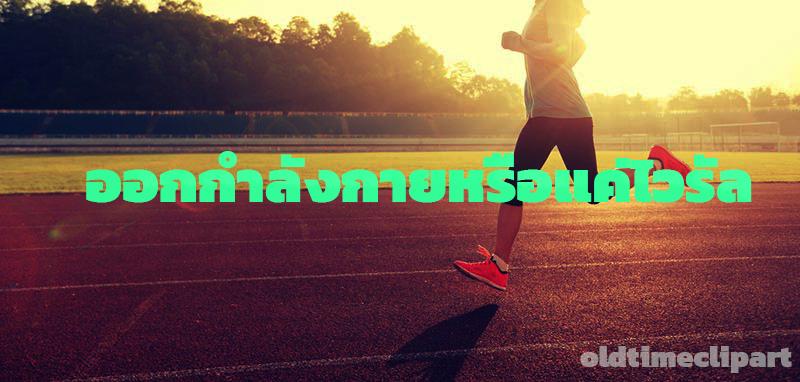 การวิ่งออกกำลังกาย เป็นวิธีที่ทำให้คนห่างไกลจากโรค