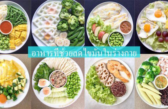 อาหารเพื่อสุขภาพ เป็นสิ่งจำเป็นสำหรับสุขภาพและโภชนาการที่ดี