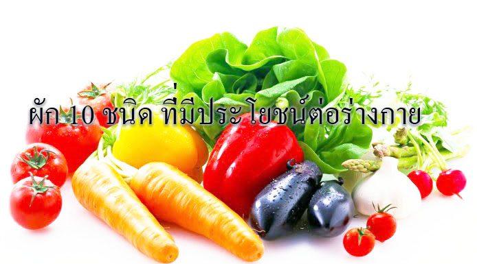 อาหารที่ดี มีประโยชน์ต่อสุขภาพของเรามีอะไรบ้าง