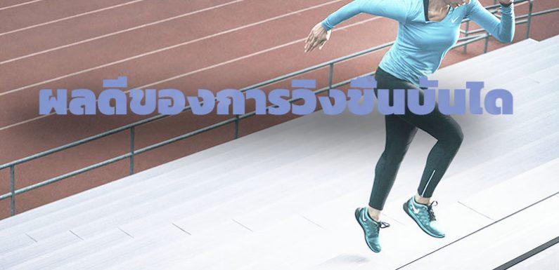 การวิ่งขึ้นบันได เป็นการออกำลังกายที่ดีที่สุด