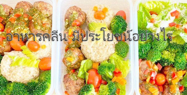 อาหารคลีน ทำให้สุขภาพแข็งแรงและหุ่นดี