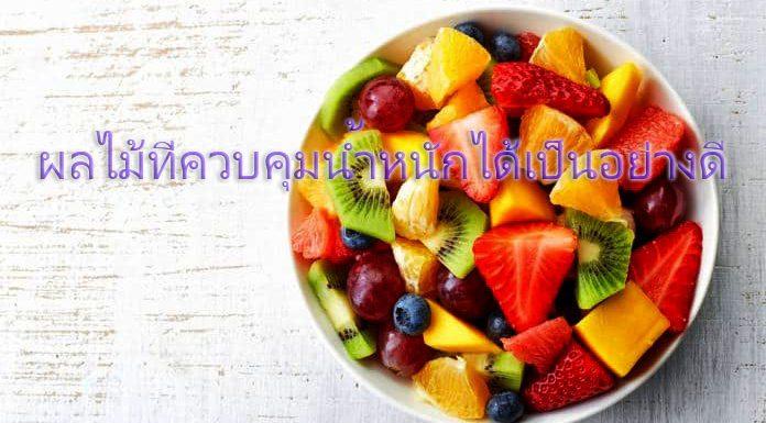 ผลไม้ ที่มีประโยชน์ช่วยในเรื่องของลดน้ำหนัก