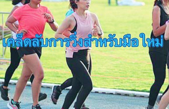 การฝึกของนักวิ่งมือใหม่ ที่สร้างความแข็งแกร่งให้กับร่างกาย