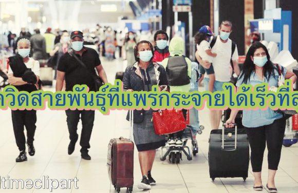 โควิดสายพันธุ์อังกฤษ กำลังระบาดอย่างมากในประเทศไทย