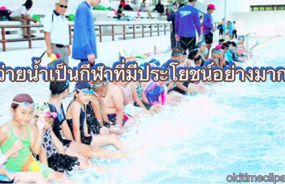 การว่ายน้ำ ทำให้สุขภาพแข็งแรงแถมยังมีประโยชน์อีกด้วย