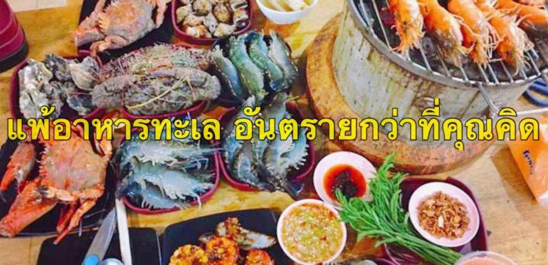 แพ้อาหารทะเล  อันตรายถึงชีวิตได้
