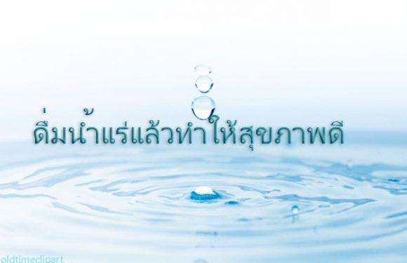 น้ำแร่ธรรมชาติ มีประโยชน์ต่อสุขภาพอย่างไร