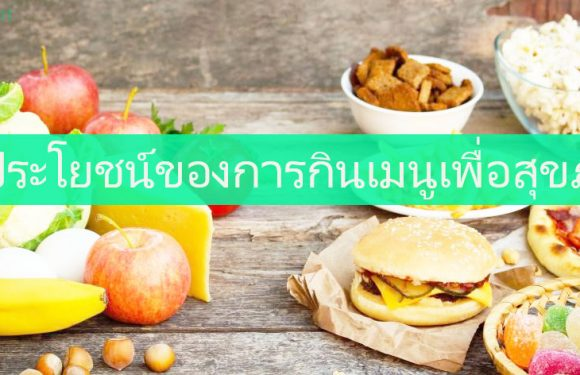 การกินเมนูเพื่อสุขภาพ กับ 5 ประโยชน์ที่จะได้รับ