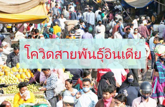 โควิดสายพันธุ์อินเดีย เข้ามาเมืองไทยแล้ว