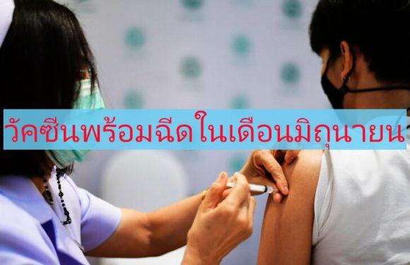 แผนการฉีดวัคซีน พร้อมสำหรับทุกคนในเดือนมิถุนายน