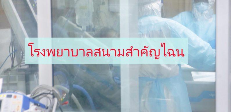 โรงพยาบาลสนาม เป็นที่ขาดแคลนอย่างมาก