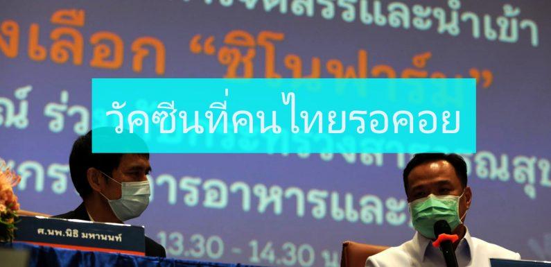 ฉีดวัคซีนฟรี ให้กับประชาชนคนไทยที่รอคอย