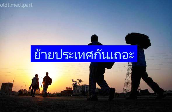 การย้ายถิ่นฐาน วลียอดฮิตของประเทศไทยตอนนี้