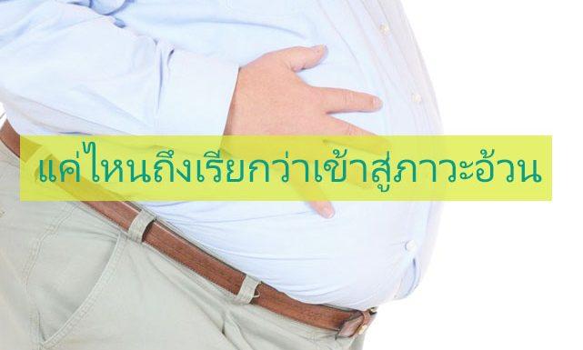 การแพร่ระบาดของโรคอ้วน กำลังทำลายสุขภาพของเรา