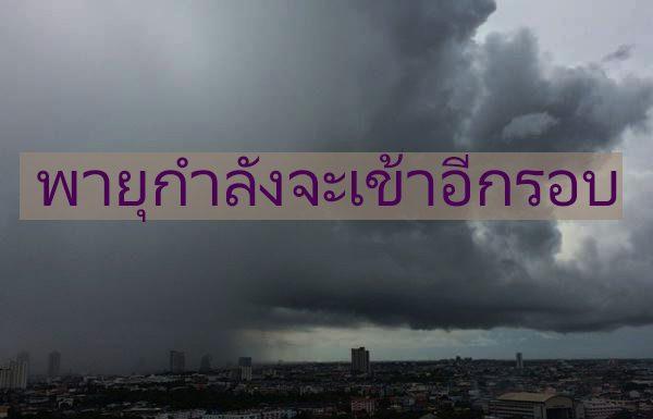 กรมอุตุนิยมวิทยา เตือนว่าพายุฝนฟ้าคะนองจะมาอีกรอบ