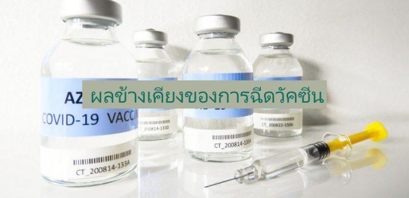 การฉีดวัคซีน COVID-19 จะได้รับผลข้างเคียงหรือไม่