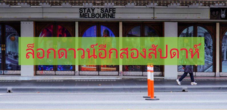ล็อกดาวน์ เมืองในประเทศออสเตรเลียเพิ่มอีก 2 สัปดาห์