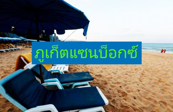 การท่องเที่ยวไทย ตั้งเป้าจะทำเมืองภูเก็ตเป็นต้นแบบ