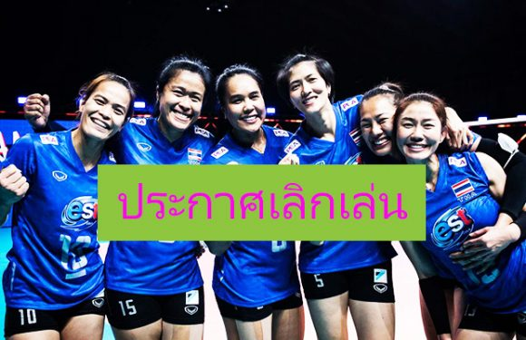 6เซียนนักวอลเลย์บอล ทีมชาติไทยประกาศเลิกเล่น