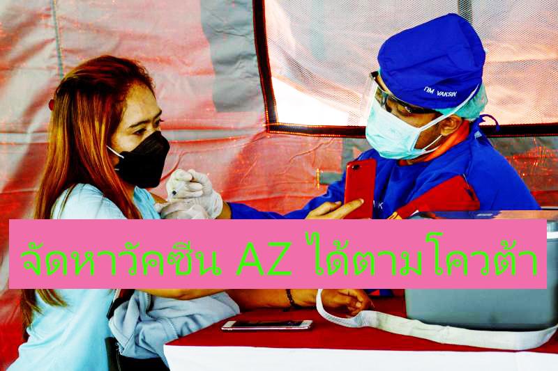 วัคซีนAstraZeneca