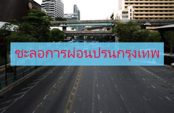ชะลอการผ่อนปรนกรุงเทพฯ รายงานล่าสุดของประเทศไทย