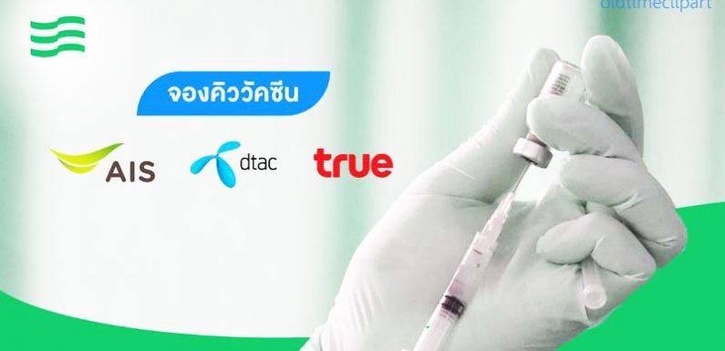การจองคิวออนไลน์ ฉีดวัคซีนแอสตร้าเซเนกร้าที่สถานีบางซื่อ