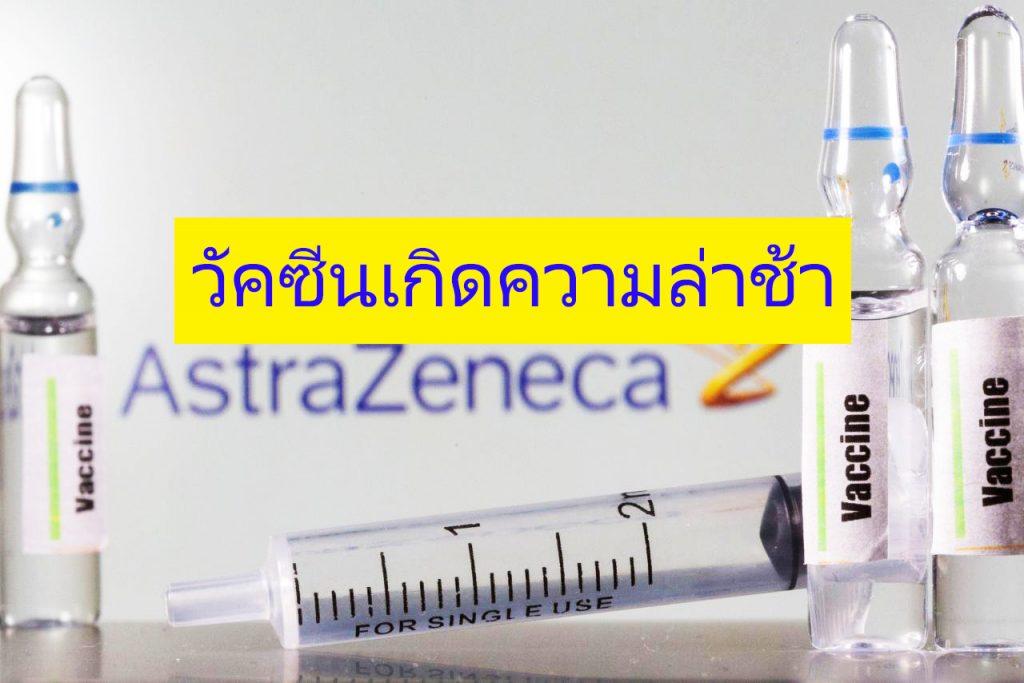เป้าหมายการฉีดวัคซีน