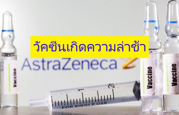 เป้าหมายการฉีดวัคซีน ยังไม่ลุล่วงเนื่องจากวัคซีนขาด