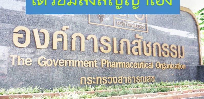 องค์การเภสัชกรรม ได้เตรียมการส่งร่างสัญญาซื้อวัคซีน