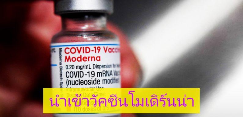 สภากาชาดไทย เร่งดำเนินการวางแผนฉีดวัคซีนโมเดอร์น่าฟรี