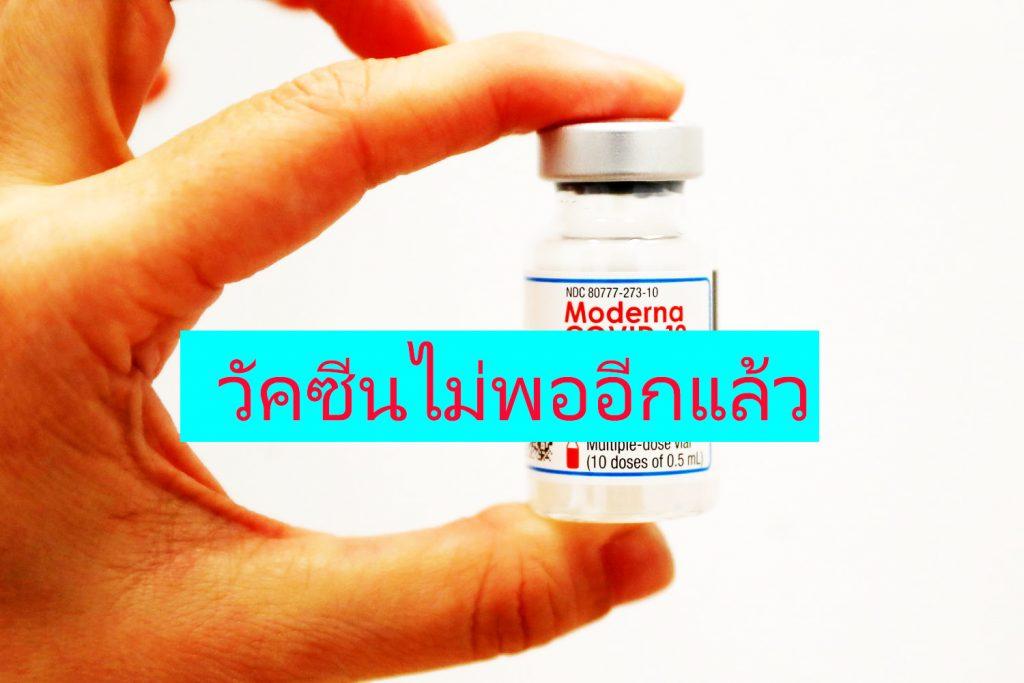 วัคซีนModerna