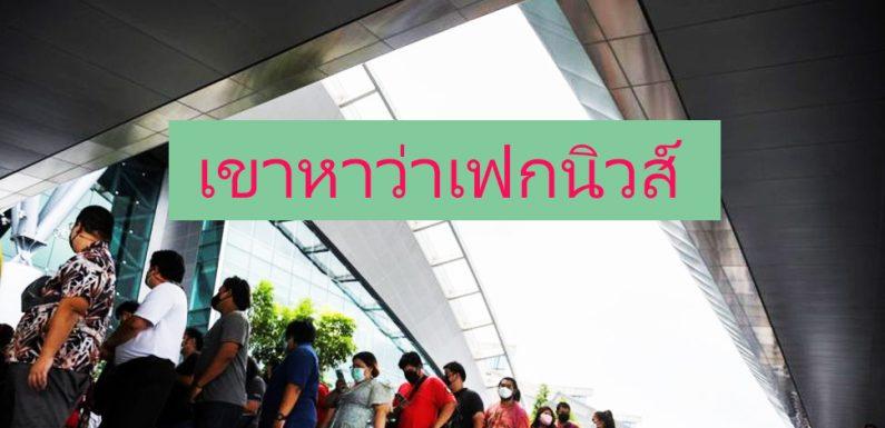 ข่าวปลอม ที่มีผลต่อความมั่นคงของประเทศไทยผ้ใดฝ่าฝืน
