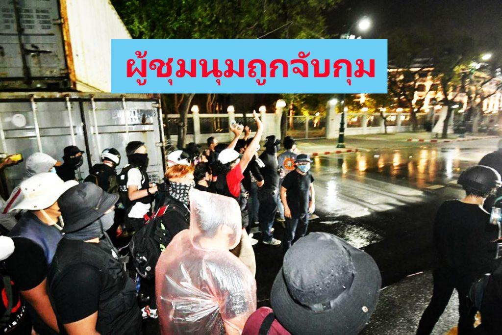 ตำรวจจับกุมผู้ชุมนุม