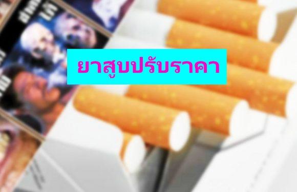 ภาษียาสูบ ปรับขึ้นใหม่อีก 6-8 บาทในช่วงสัปดาห์นี้