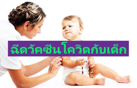 ผลการทดลองวัคซีน ซิโนฟาร์มสำหรับเด็กเล็กเพื่อเปิดเรียน