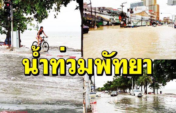 เมืองพัทยา เกิดน้ำท่วมอีกแล้วหลังจากที่เพิ่งแห้งไปไม่นาน