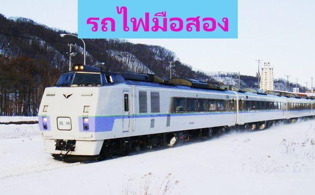 การรถไฟแห่งประเทศไทย ได้รับการจัดส่งรถไฟความเร็วสูง