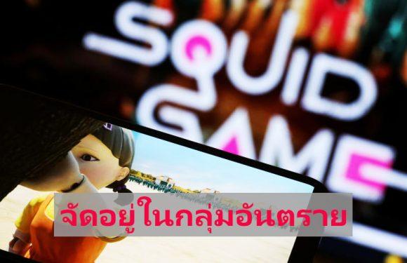 Squid Game กลายเป็นเกมอันตรายต่อเยาวชนไทย