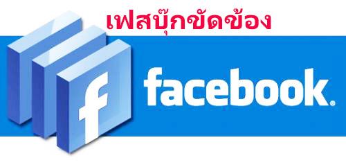 Facebook ประสบปัญหาการขัดข้องอีกครั้ง เป็นรอบที่สอง